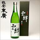 和の絆 純米大吟醸 1800ml 中島酒造店