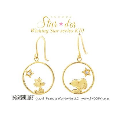 (スヌーピースタードール) SNOOPY  Star d'or スヌーピー&ウッドストック フックピアス KPRA0001