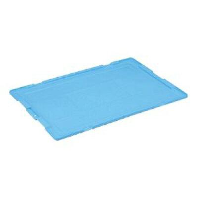 岐阜プラスチック 折りたたみコンテナー専用蓋 50L用 ブルー NR50 ICフタ B