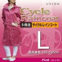 ユビオン 多機能サイクルレインコート 全3色 全2サイズ レインコート ピンク M