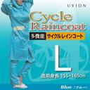 UVION 728 多機能サイクルレインコート L ブルー