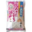 平成28年度産 無洗米あらったくん 秋田県産あきたこまち(5kg)