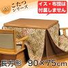 TB-9751LB 丸栄木工 ダイニングこたつテーブル