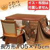 TB-1051BR 丸栄木工 こたつ ダイニングこたつテーブル