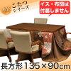 TBS-1351BR 丸栄木工 ダイニングこたつテーブル