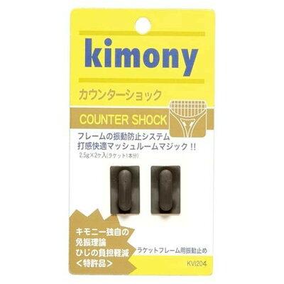 キモニー(Kimony)カウンターショックCOUNTER SHOCK(KVI204)