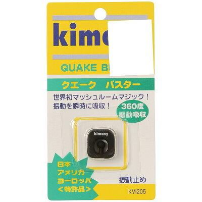 キモニー クエークバスター ブラック(1コ入)