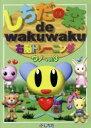 しちだの森 de wakuwaku 右脳トレーニング ウノ: Vol.3