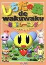 しちだの森 de wakuwaku 右脳トレーニング ウノ: Vol.4