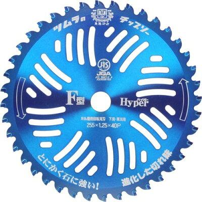 ツムラ F型ハイパーチップソー 255mm*40P(1個)