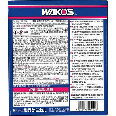 WAKOS A142 VC バリアスコート ガラス系コーティング剤 300ml