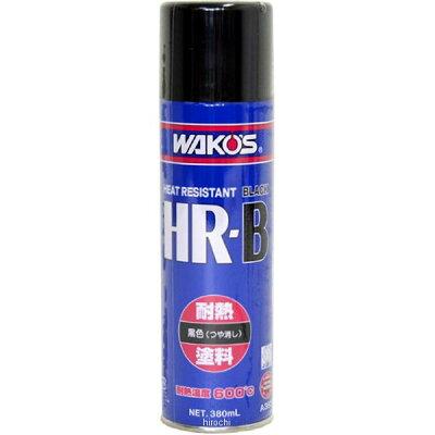 WAKOS ワコーズ HR-B 耐熱塗料