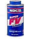 和光ケミカル WAKO'S ワコーズ S-FVS スーパーフォアビークルシナジー 270ml