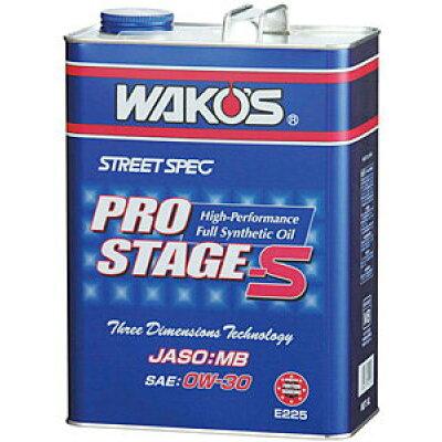 WAKOS ワコーズ PRO-S30 プロステージS 0W-30