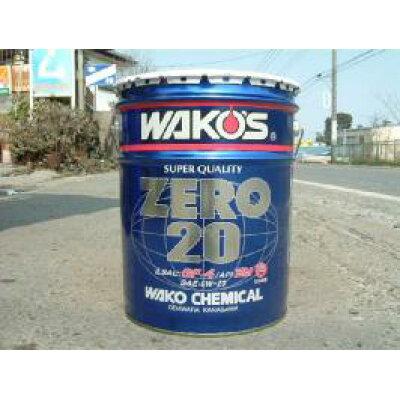 ワコーズ ZERO20 20LE256