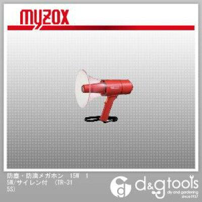 マイゾックス 防塵・ 防滴メガホン 15W 15W/サイレン付 TR-315S