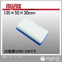 マイゾックス 白板イレーザー 大 WE-3