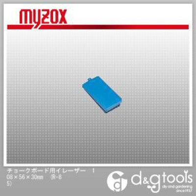 マイゾックス チョークボード用イレーザー 108×56×30mm R-85