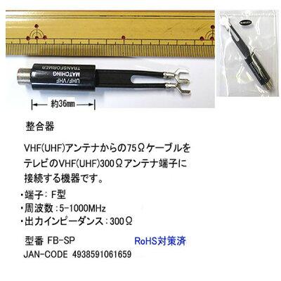 アンテナセパレータ(75300Ω)/F型端子【FB-SP】