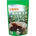 有機コーヒー 有機栽培 森林農法のインスタントコーヒー 100g
