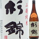 杉錦 山廃純米 天保十三年 1.8L