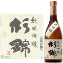 杉錦 純米吟醸 720ML