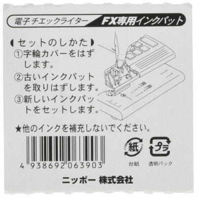 ニッポー チェックライターFXシリーズ専用パット