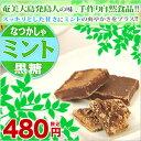 ヤマア ミント黒糖 250g