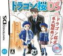 ドラゴン桜DS/DS/NTRPAR3J/A 全年齢対象