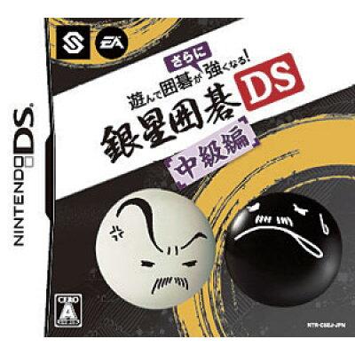 遊んで囲碁がさらに強くなる銀星囲碁DS 中級編/DS/NTRPC5EJ/A 全年齢対象