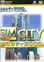 Win95/98 CDソフト シムシティ3000 (DigiCube)