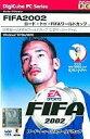 Win98-XP ソフト 2002FIFAワールドカップ [デジキューブ版]