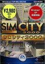 シムシティ 3000 XP