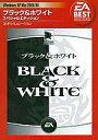 EA Best Selections ブラック&ホワイト スペシャルエディション