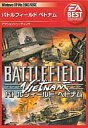 バトルフィールド ベトナム EA BEST HITS