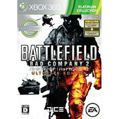 バトルフィールド:バッドカンパニー2 ULTIMATE EDITION(Xbox 360 プラチナコレクション)/XB360/JES1-00110/D 17才以上対象