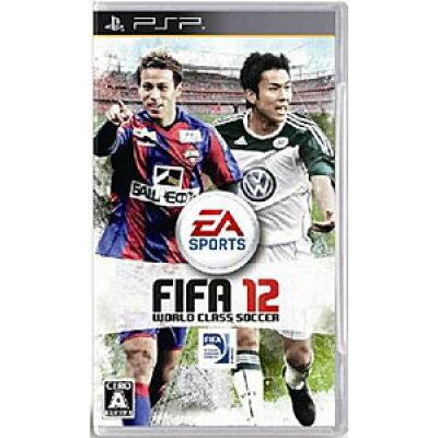FIFA 12 ワールドクラス サッカー/PSP/ULJM05966/A 全年齢対象