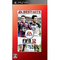 FIFA 12 ワールドクラス サッカー(EA BEST HITS)/PSP/ULJM06087/A 全年齢対象