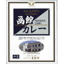 五島軒 函館カレー 中辛 210g