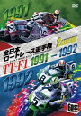 1991/1992全日本ロードレース選手権 TT-F1コンプリート 2タイトルセット~全戦収録~/DVD/WVD-353