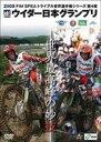 2008 FIM SPEA トライアル世界選手権シリーズ 第4戦 ウイダー日本GP/DVD/WVD-155