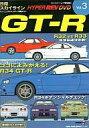 HYPER REV Vol.3 GT-R