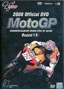 2008MotoGP Round 1 カタールGP/DVD/WVD-137