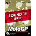 2010MotoGP+Moto2 公式DVD R-14 日本GP/DVD/WVD-202