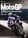 2013MotoGP公式DVD Round4 フランスGP/DVD/WVD-301