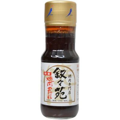叙々苑 焼肉のたれ 特製(240g)
