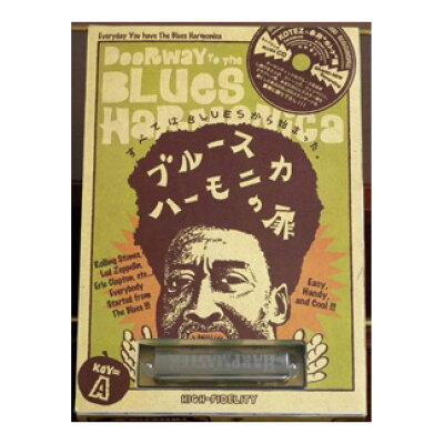楽譜 ブルースハーモニカの扉 ハーモニカ+CD付