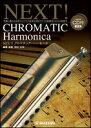 楽譜 NEXT! クロマチック・ハーモニカ CD付