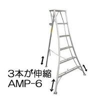 アルステップ 三脚脚立 アルミ製 AMP-6