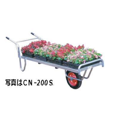 アルミ製 花用2輪車(荷台全面フラット)CN-200SW